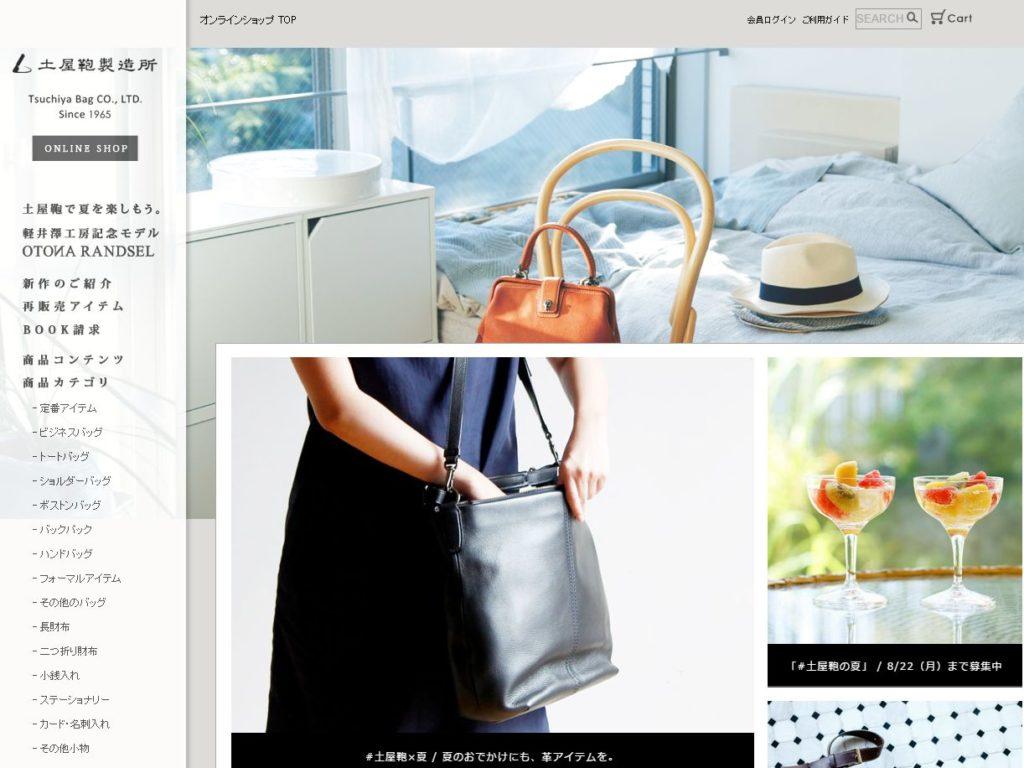 土屋鞄製造所のホームページ