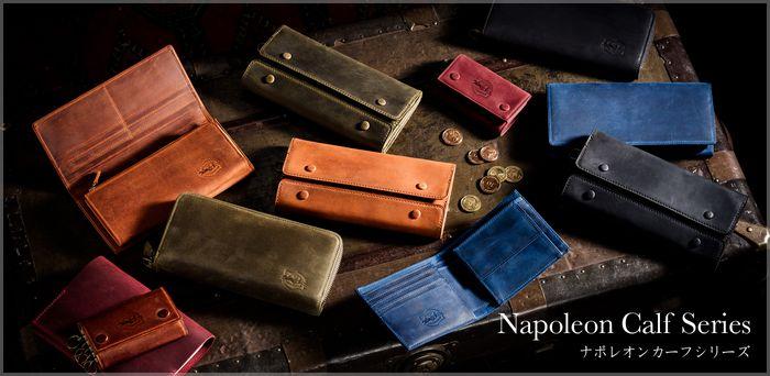 ナポレオンカーフ